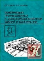 Книга Конструкции зданий и сооружений