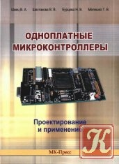 Книга Одноплатные микроконтроллеры. Проектирование и применение