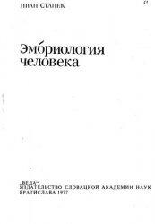 Книга Эмбриология человека