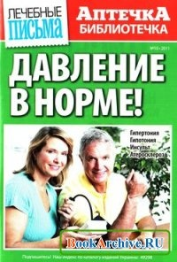 Журнал Аптечка-библиотечка.  №10 2011.