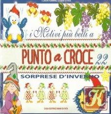 Книга I motivi piu belli a Punto Croce №22 -  Sorprese d'inverno