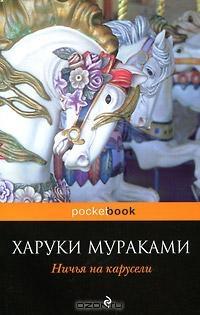 Книга Ничья на карусели