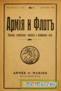 Книга Армия и флот. Вестник сухопутных, морских и воздушных сил (выпуск 1-9).
