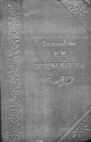 Книга Путешествия Н.М. Пржевальского (Том 1-2)
