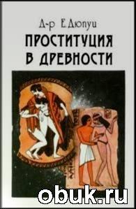 Книга Проституция в древности