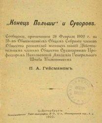 Книга «Конец Польши» и Суворов