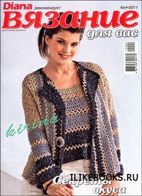 Журнал Вязание для вас № 4 2011 (Diana рекомендует)