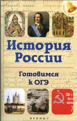 Книга История России, Готовимся к ОГЭ, Нагаева Г., 2015