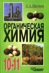 Книга Органическая химия. Учебник для 10-11 классов