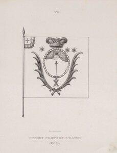 Ротное голубое знамя. 1701