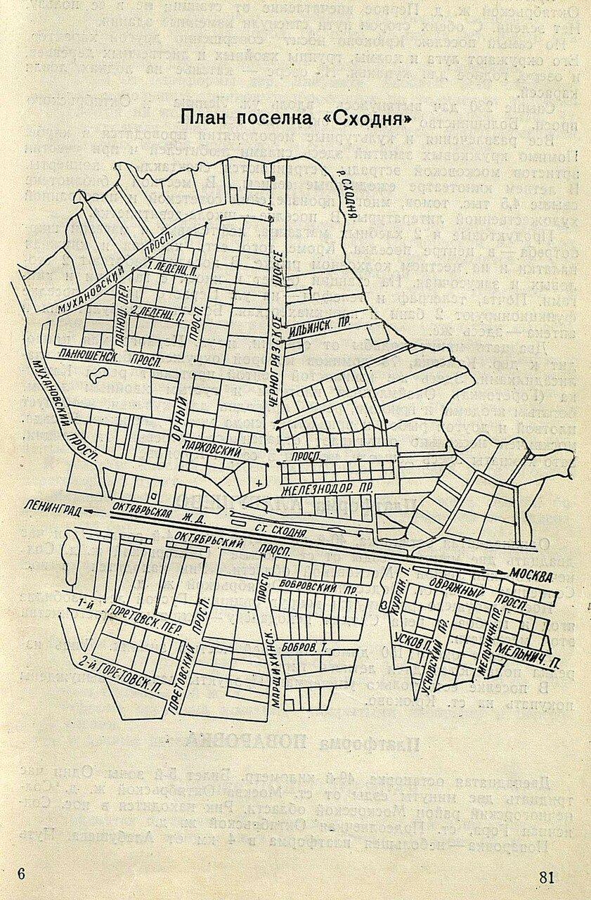 План поселка Сходня