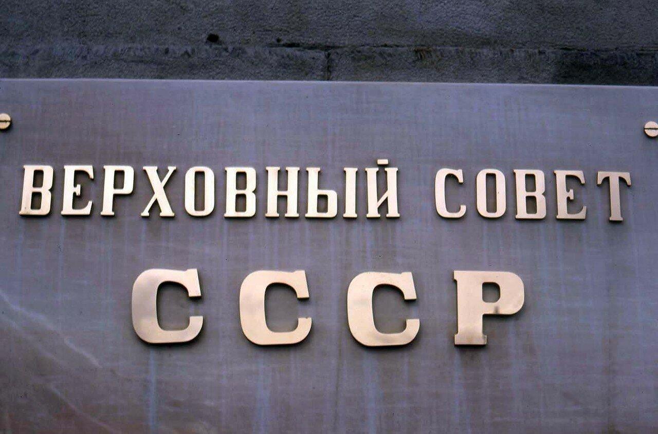 04. Табличка со здания Верховного Совета
