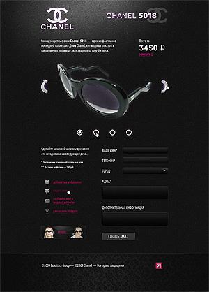 Дизайн макет PSD промо-сайта очков Chanel