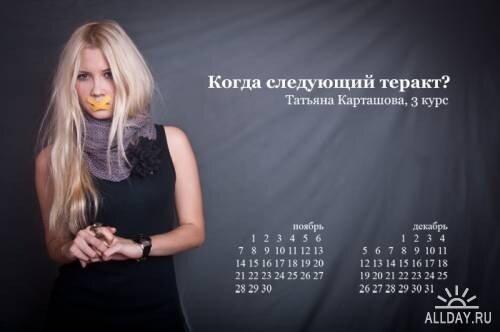 Стёб-календари от студенток ЖурФака МГУ на 58-летие В.В. Путина