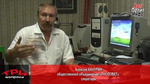 "Алексей КАНУРИН. ""Три ВОПРОСА""."