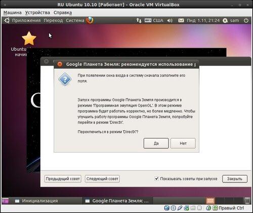 RU Ubuntu 10.10 [Работает] - Oracle VM VirtualBox_879.jpeg
