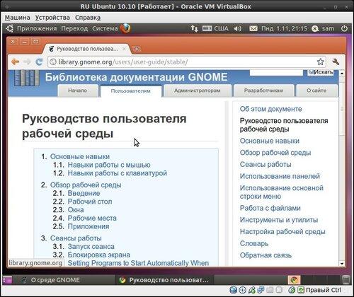 RU Ubuntu 10.10 [Работает] - Oracle VM VirtualBox_873.jpeg
