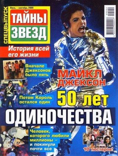 http://img-fotki.yandex.ru/get/4506/m-jackson-info.d/0_3955d_d5ebd879_L.jpg