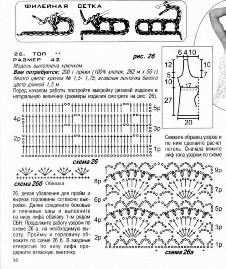 Вязание крючком майки схемы и описание 41