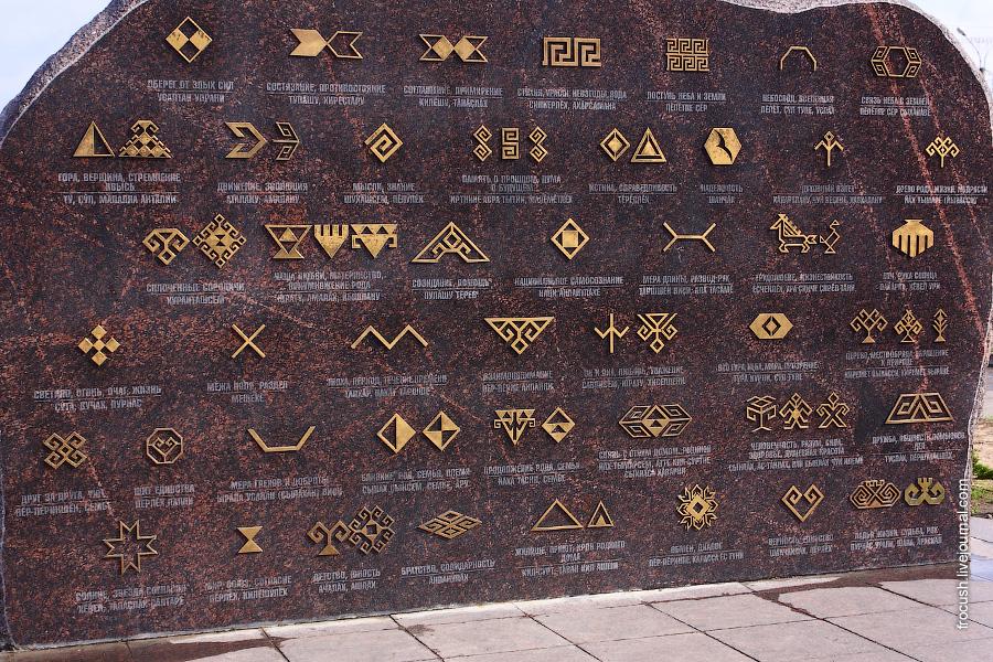 Чувашские символы на камне