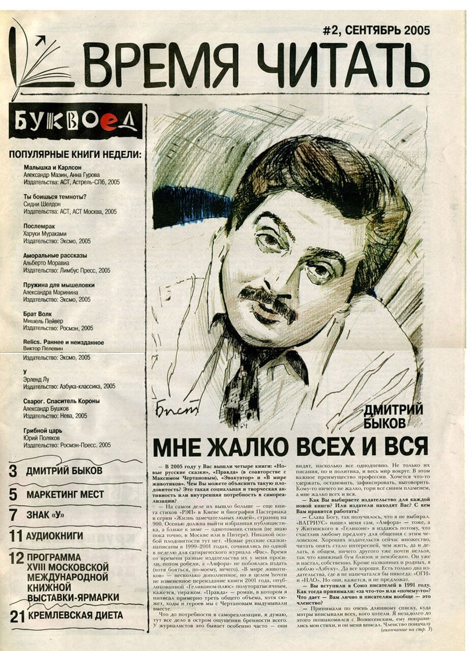 Bykov Dm. Portrait. sm