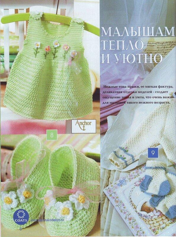 детское платье вязаное крючком возраст 9 месяцев.