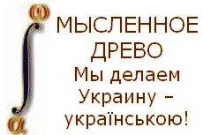 «Мысленное древо» – многоцелевой украинский сайт для науки и образования.
