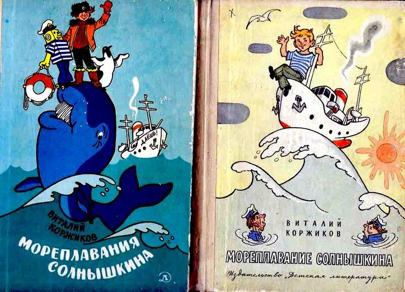 Обложки Коржиков Мореплавание Солнышкина