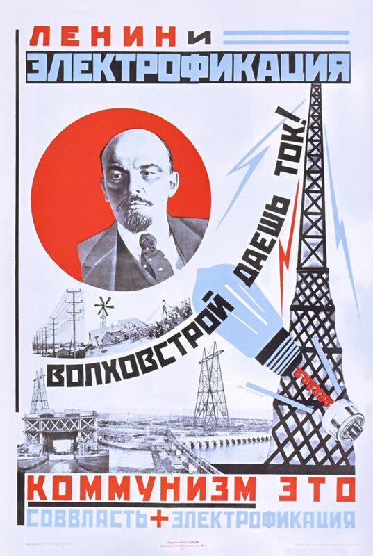 В.Кобелев, Ю.Шасс. Ленин и электрофикация (1925)