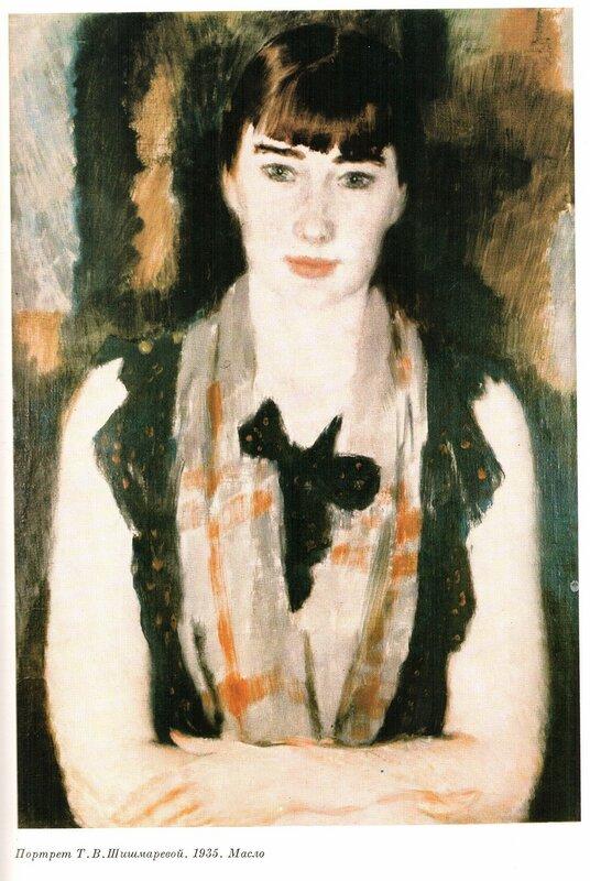 Портрет Т.В. Шишмаревой, 1935 г. | Portrait of the artist Tatyana Shishmaryova, 1934