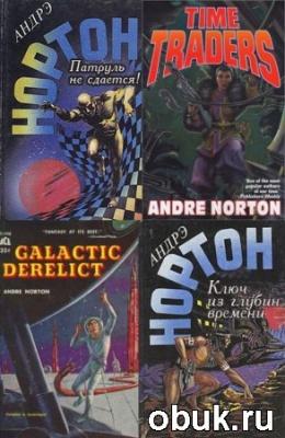 Книга Андрэ Нортон - Война Во Времени (Серия Аудиокниг)