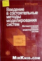 Книга Введение в состоятельные методы моделирования систем: Учеб. пособие в 2-х ч. Ч. 1. Математические основы моделирования систем