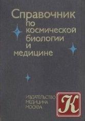 Книга Книга Справочник по космической биологии и медицине