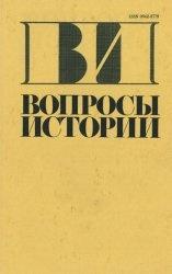 Журнал Вопросы истории 1946 № 1-12