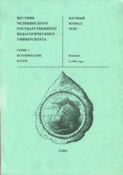 Книга Вестник ЧГПУ. Серия 1. Исторические науки