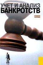 Учет и анализ банкротств: Учебное пособие