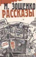 Книга Михаил Зощенко – Юмористические рассказы (аудиокнига)  203,5Мб