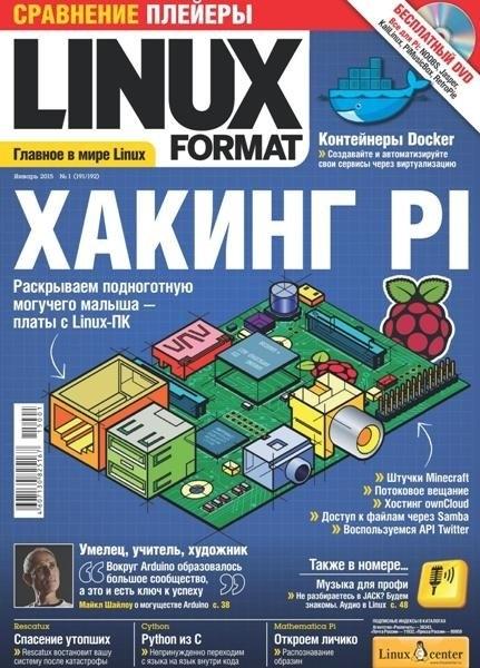 Книга Журнал: Linux Format №1 (191-192) январь 2015