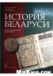 Книга История Беларуси. Вторая половина XVI - конец XVIII в. 8 класс