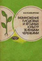 Книга Размножение плодовых и ягодных культур зелеными черенками