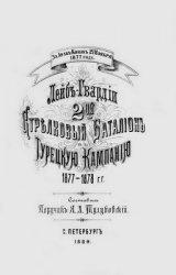 Книга Лейб-гвардии 2-ой Стрелковой баталион в Турецкую кампанию 1877-1878 гг.