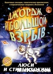 Книга Джордж и Большой взрыв