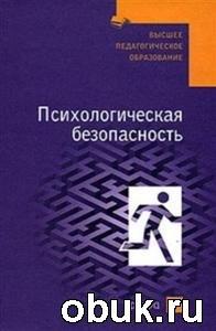 Книга Психологическая безопасность