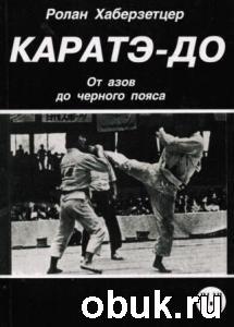 Книга Каратэ от азов до черного пояса 4-6