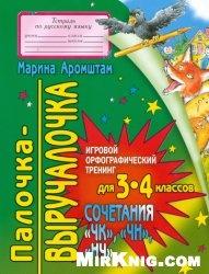 """Книга Палочка-выручалочка. Сочетания """"чк"""", """"чн"""", """"нч"""". 3-4 классы"""