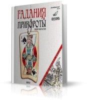 Книга Семеник Дмитрий - Гадания и привороты: рецепт несчастья (аудиокнига) mp3
