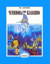 Книга Чемпионы по плаванию