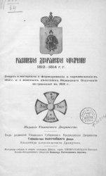 Книга Рязанское дворянское ополчение 1812 - 1814 г.г.