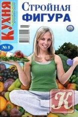 Журнал Книга Кухня № 5 2009