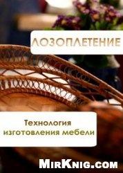 Книга Лозоплетение. Технология изготовления мебели